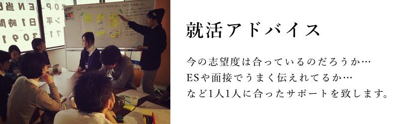 syukatu.advice,header