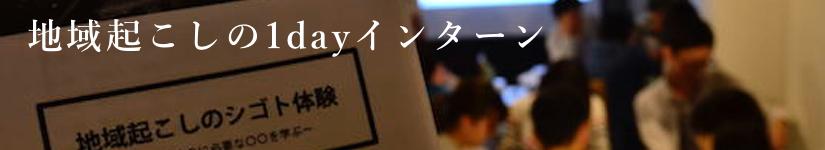 tiikiokoshi.1dayintern