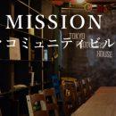 INTERN MISSION:ビル1棟を丸々コミュニティビルへ変貌させよ!