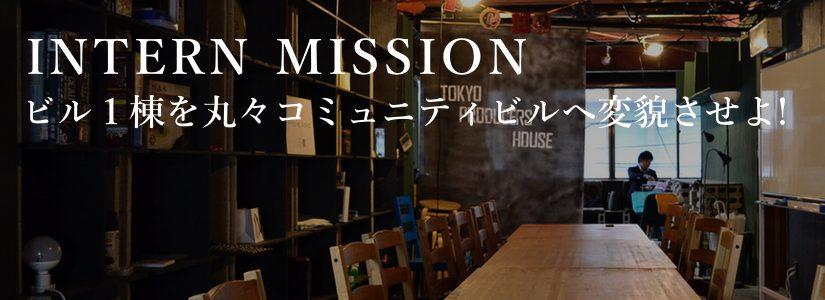 intern.mission.header