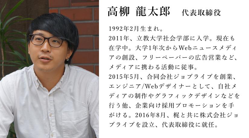 member.takayanagi4