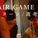 REAL LAIR GAME選考