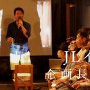 イベント企画ノウハウを0から学ぶ意欲のある学生を募集